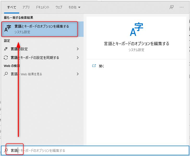 Winキーを教えて言語を検索。言語とキーボードのオプションを編集する をクリックする。