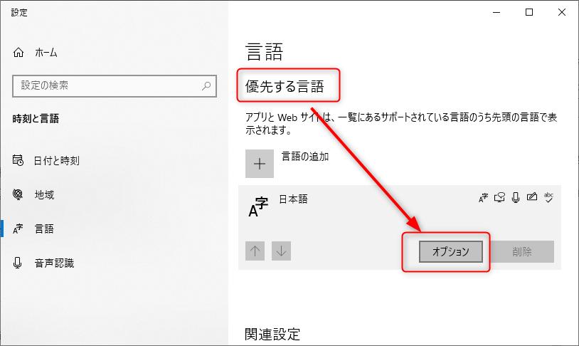 優先する言語のオプションをクリックする。