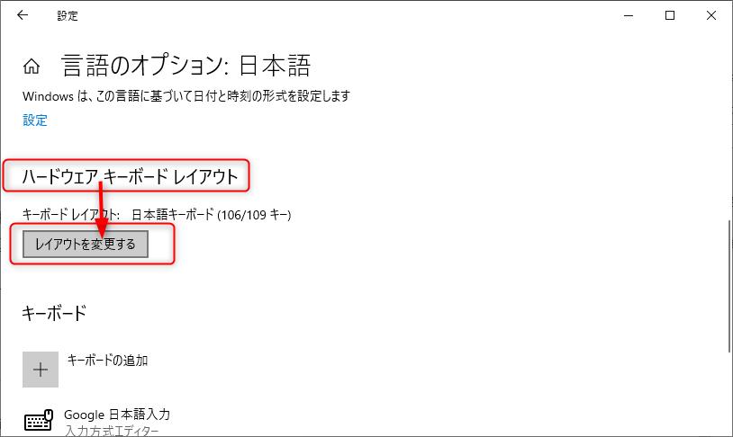 ハードウェアキーボードレイアウトのアウトを変更するをクリックする。