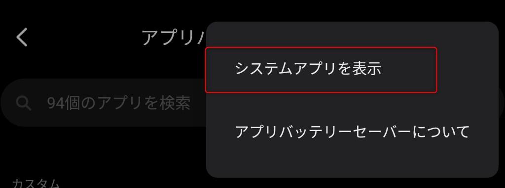システムアプリを表示させる。