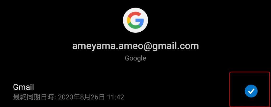 GoogleアカウントのGmailが同期するようになっていることを確認する。