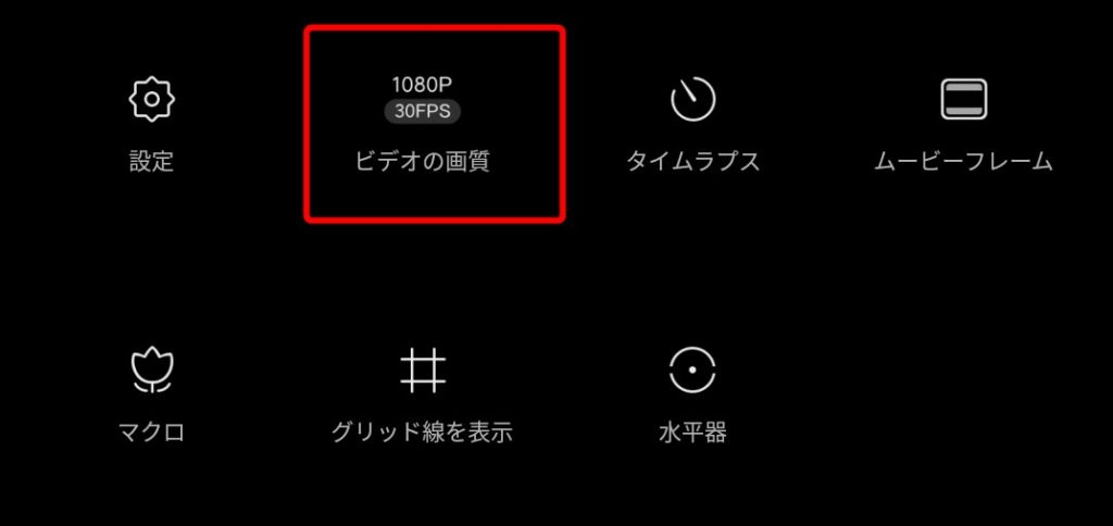 1080P 30FPSを選択する
