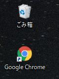 MacType適用前はデスクトップアイコンの名前がギザギザ