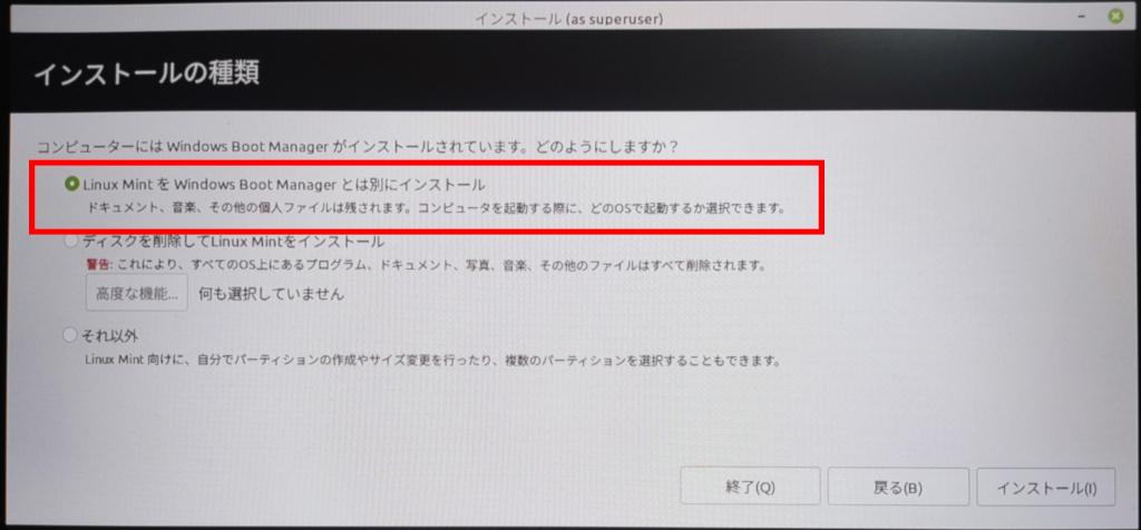 Linux MintをWIndows Boot Managerとは別にインストールを選ぶこと