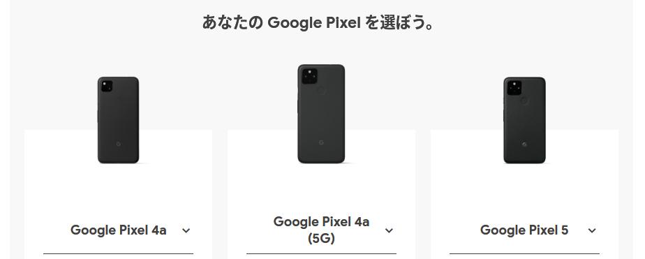 Pixelシリーズの比較画面