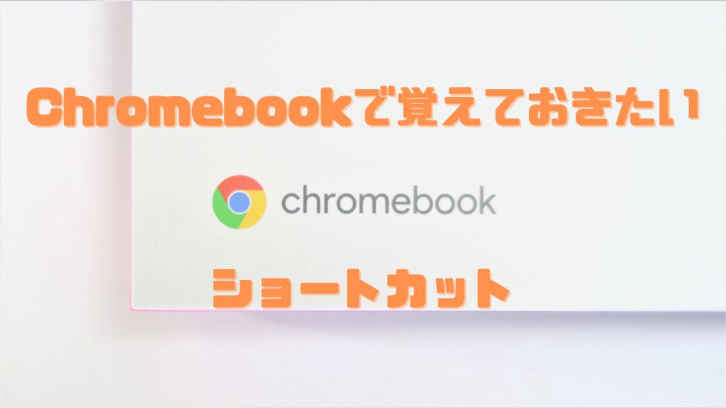 Chromebookショートカット