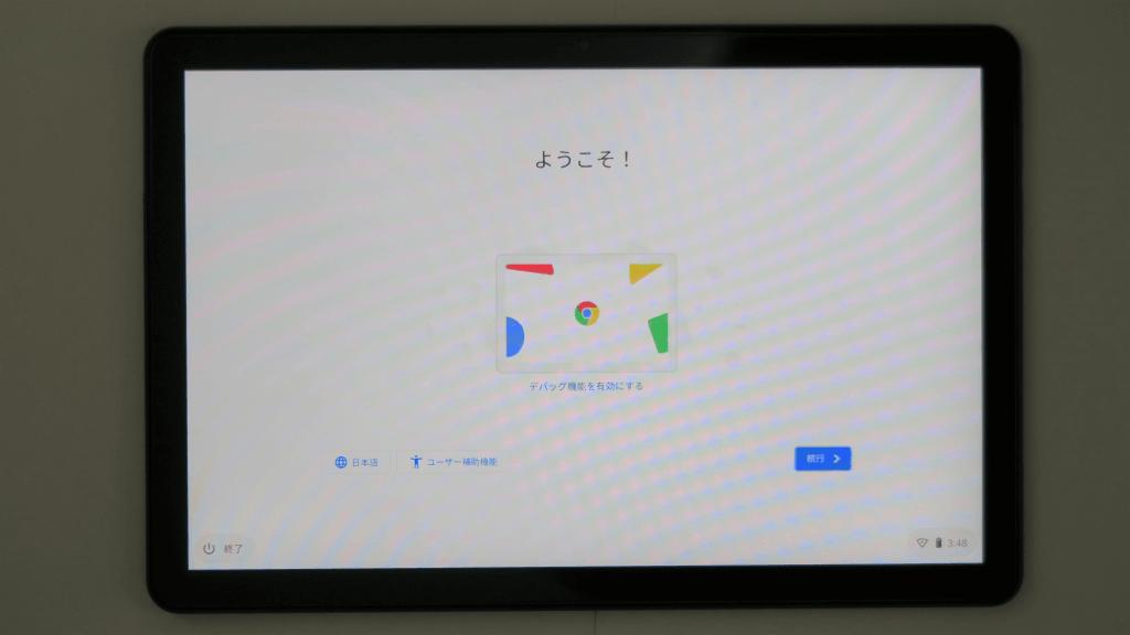 7.ChromeOSが起動することを確認する。