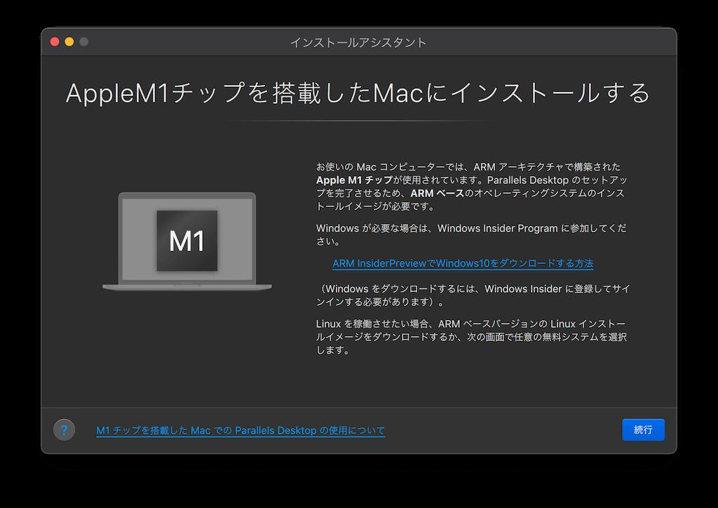 M1 MacではARMベースのOSじゃないと仮想化できない。