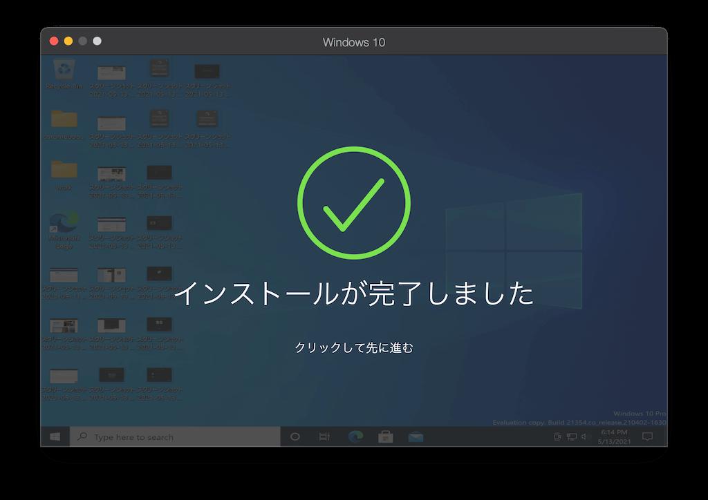 Parallels Desktopのインストール完了