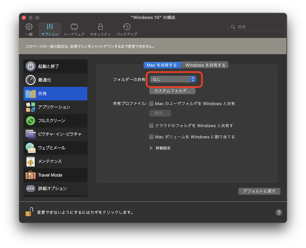 ↓『Macを共有する』を選択して、『フォルダーの共有』を『なし』にする。