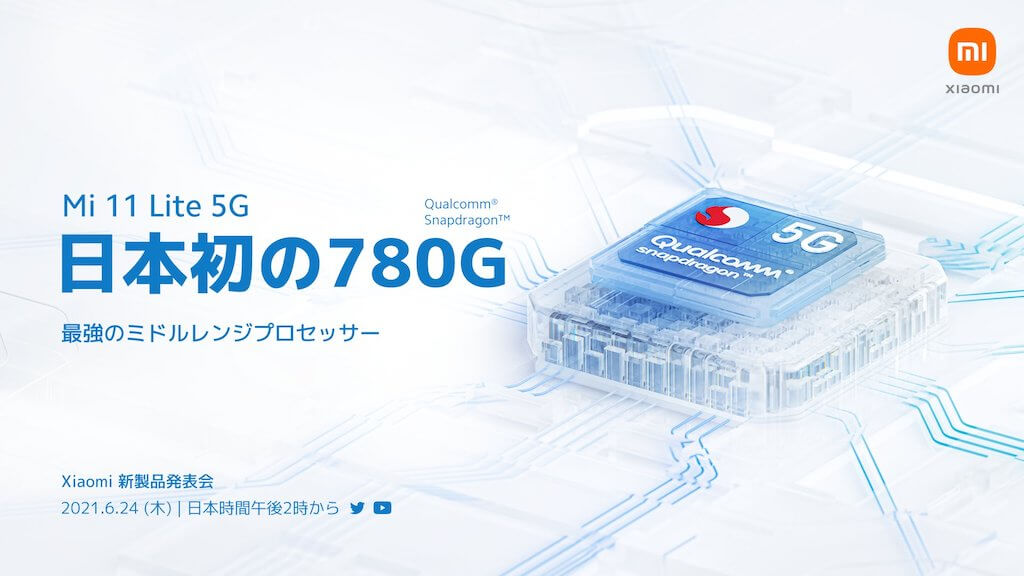 Mi 11 Lite 5GはSnapdragon 780Gを搭載