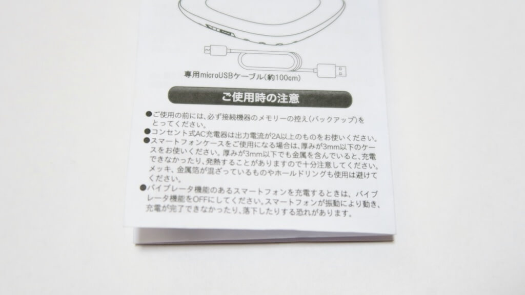 HIDISC ワイヤレス充電器 マニュアル
