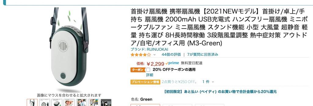 AmazonのTypec-C扇風機