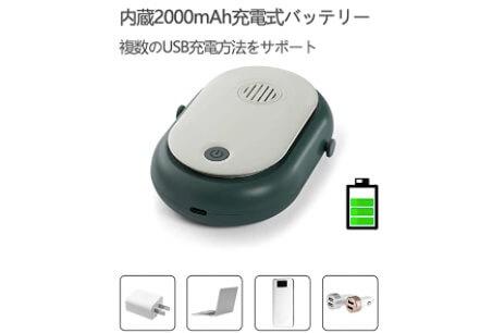 AmazonのTypec-C携帯扇風機。バッテリーは2000mAh